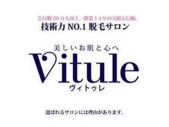 Vitule logo